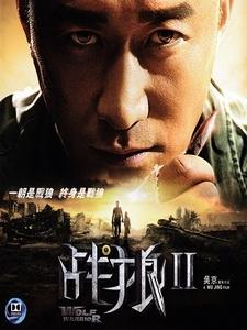 [中] 戰狼 2 (Wolf Warrior Ⅱ) (2017)[台版字幕]