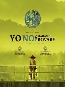 [中] 我不是潘金蓮 (I Am Not Madame Bovary) (2016)[台版字幕]