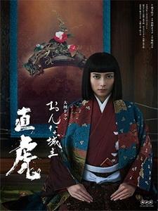 [日] 女城主 直虎 (Onna joushu Naotora) (2017) [Disc 2/5]