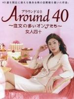 [日] 熟女在身邊 (Around40) (2008)
