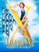 [日] 派遣女醫 X 5 (Doctor-X 5) (2017)