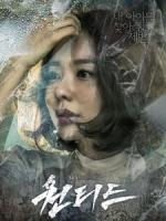 [韓] 通緝令 (Wanted) (2016) [Disc 1/2]
