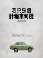 [韓] 我只是個計程車司機 (A Taxi Driver) (2017)[台版]