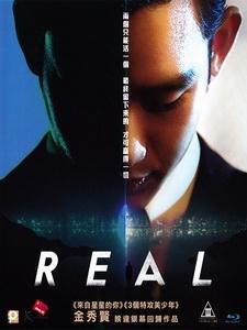 [韓] 真實 (Real) (2017)[港版]