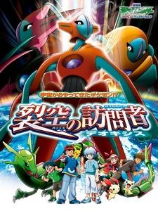 [日] 神奇寶貝 電影版 - 裂空的訪問者 代歐奇希斯 (Pokemon - Destiny Deoxys) (2004)[台版字幕]