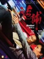 [中] 追捕 (Man Hunt) (2017)[台版]
