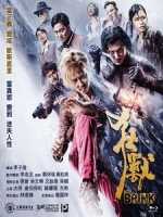[中] 狂獸 (The Brink) (2017)[台版]