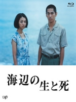 [日] 海邊的生與死 (Life and Death on the Shore) (2017)