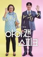 [韓] 花漾奶奶秀英文 (I Can Speak) (2017)[台版字幕]