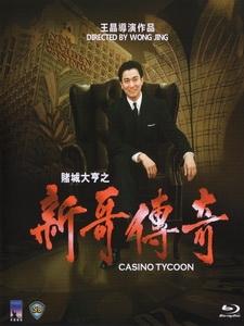 [中] 賭城大亨之新哥傳奇 (Casino Tycoon) (1992)[台版字幕]