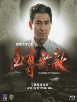 [中] 賭城大亨II之至尊無敵 (Casino Tycoon II) (1992)[台版字幕]