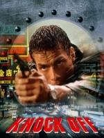 [英] 迎頭痛擊 (Knock Off) (1998)