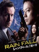 [日] 雨之牙 (Rain Fall) (2009)[台版字幕]
