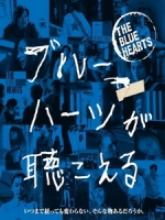 [日] 藍心狂想曲 (The Blue Hearts) (2016)