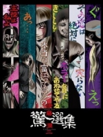 [日] 伊藤潤二驚選集 (Junji Ito Collection) (2018)