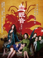 [中] 血觀音 (The Bold The Corrupt and the Beautiful) (2017)[台版]