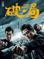 [中] 破局 (Peace Breaker) (2017)[台版]