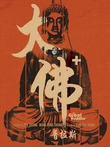 [中] 大佛普拉斯 (The Great Buddha+) (2017)[台版]