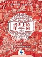 舌尖上的中國 3 (A Bite of China 3)
