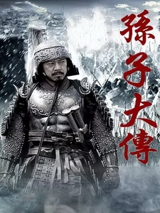 [陸] 孫子大傳 (Biography Of Sun Zi) (2010) [Disc 3/3][台版]