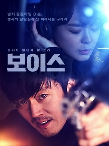 [韓] 聲命線 (Voice) (2017) [Disc 2/2]