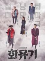 [韓] 花遊記 (A Korean Odyssey) (2017) [Disc 1/2]