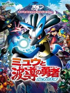 [日] 神奇寶貝 電影版 - 夢幻與波導的勇者 路卡利歐 (Pokemon - Lucario and the Mystery of Mew) (2005)[台版字幕]