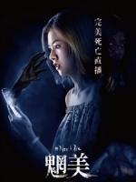 [泰] 魍美 (Net, I Die) (2017)[港版]