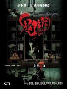 [中] 鬼網 (Ghost Net) (2017)[港版]