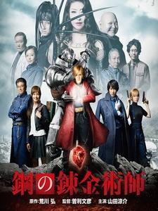 [日] 鋼之鍊金術師 (Fullmetal Alchemist) (2017)[台版字幕]