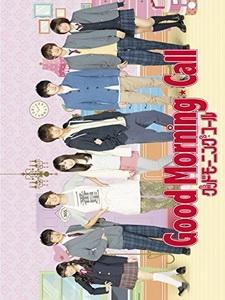 [日] 愛情起床號 第一季 (Good Morning Call S01) (2016) [Disc 1/2][台版字幕]