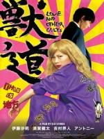 [日] 愛情,最好是這獸 (Love and Other Cults) (2017)