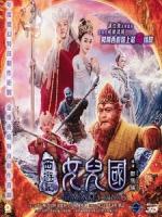 [中] 西遊記女兒國 3D (The Monkey King 3 3D) (2017) <2D + 快門3D>[港版]