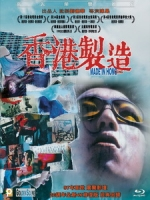 [中] 香港製造 (Made in Hong Kong) (1997)[港版]