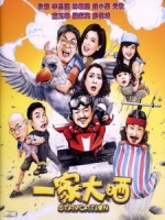 [中] 一家大晒 (Staycation) (2018)[港版]