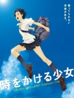 [日] 跳躍吧!時空少女 (The Girl Who Leapt Through Time) (2006)[台版]
