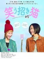 [日] 笑笑招財貓 (Laughing Lucky Cats) (2017)