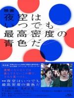[日] 東京夜空最深藍 (The Tokyo Night Sky Is Always the Densest Shade of Blue) (2017)
