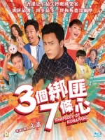 [中] 3個綁匪7條心 (Rhapsody of Kidnapping) (2018)[港版]