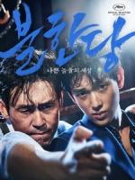 [韓] 不汗黨 - 地下秩序 (The Merciless) (2017)[台版字幕]