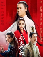 [陸] 烈火如歌 (The Flames Daughter) (2018) [Disc 3/3]