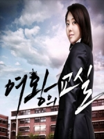 [韓] 女王的教室 (Class of the Queen) (2013) [Disc 1/2][台版]