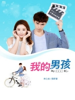 [台] 我的男孩 (My Dear Boy) (2017) [Disc 1/2][台版]