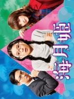 [日] 海月姬 (Kuragehime) (2018)