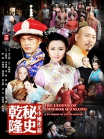 [陸] 乾隆秘史 (Esoterica of Qing Dynasty) (2015) [Disc 1/4][台版]