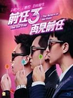 [中] 前任 3 - 再見前任 (The Ex-File 3 - The Return of The Exes) (2017)[台版]