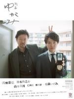 [日] 刑事弓神 (Keiji yugami) (2017)