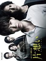 [日] 單戀 (Kataomoi) (2017)