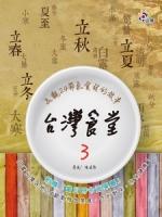 [台] 台灣食堂 第三季 (Taiwans Canteen S03) (2016)[台版]