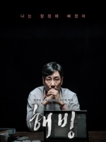 [韓] 解凍屍篇 (Bluebeard) (2017)[台版字幕]